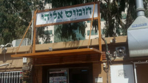 Read more about the article הקמת פרגולה מאלומיניום בחומוס אליהו סניף יוקנעם